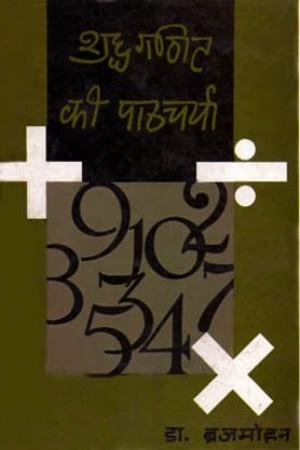 Suddh Ganit Ka Pathcharcha