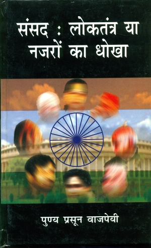 Sansad : Loktantra Ya Nazron Ka Dhokha