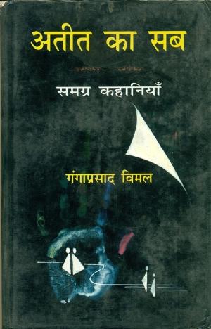Ateet Ka Sab: Samagra Kahaniyan