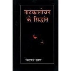 Natkalochan Ke Siddhanth