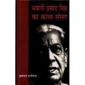 Bhawani Prasad Mishra Ka Kavya Sansar