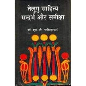 Telugu Sahitya : Sandarbh Aur Samiksha