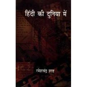 Hindi Ki Duniya Mein