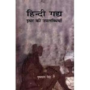 Hindi Gadhya:Idhar Ki Uplabdhiyan