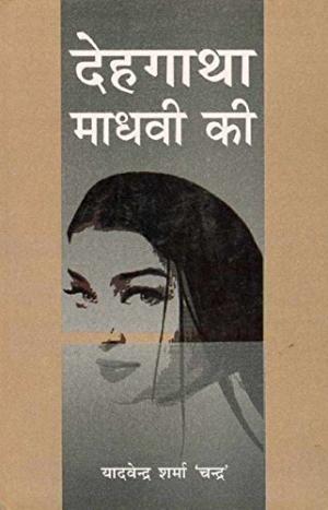Dehgatha Madhavi Ki