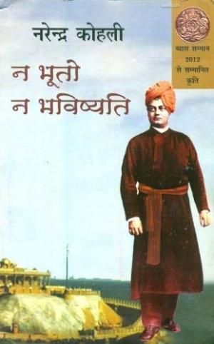Na Bhooto Na Bhavishyati