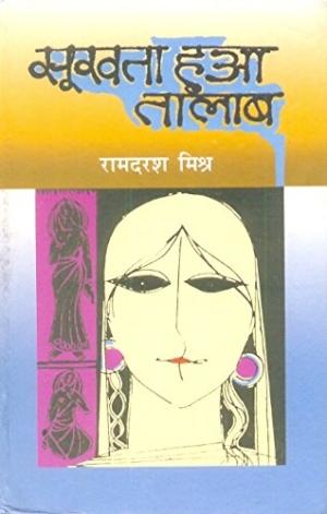 Sookhta Hua Talaab