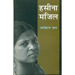 Hasina Manzil