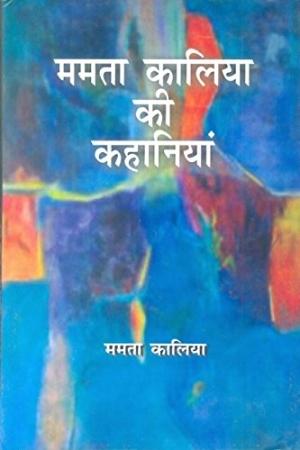 Mamta Kaaliya Ki Kahaniyan 1 (1 to 2 set)