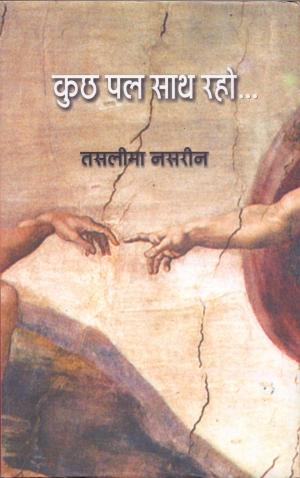 Kuch Pal Sath Raho
