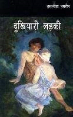 Dukhiyari Larki