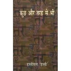 Kuchh Aur Tarah Se Bhi