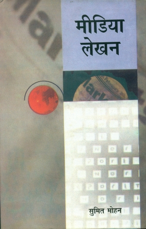 Media Lekhan