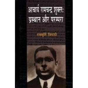 Aacharya Ramchandra Shukla:Prasthan Aur Parampara