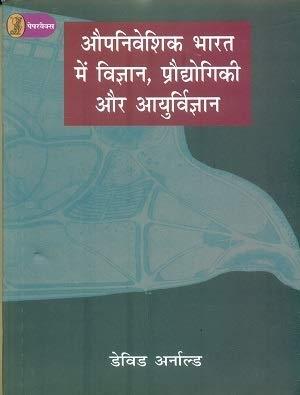 Aupniveshik Bharat Mein Vigan,Praudyogiki Aur Aayurvigyan