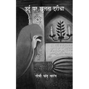 Urdu Par Khulta Daricha