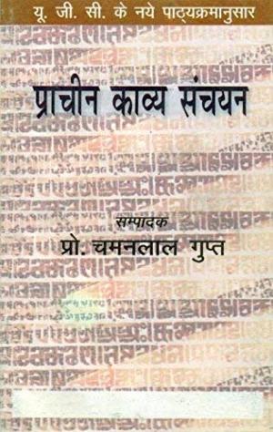 Prachin KavyaSanchayan