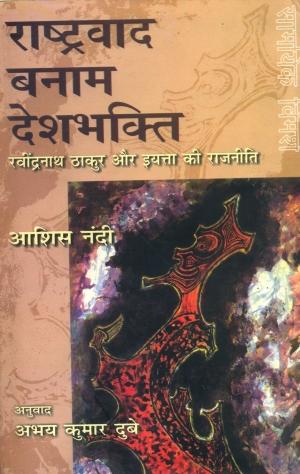 Rashtravad Banam Deshbhakti