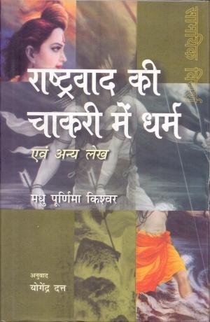 Rashtrvaad Ki Chakri Main Dharn Evam Anya Lekh