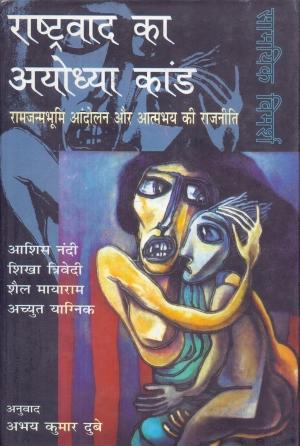 Rashtravad Ka Ayodhyakand