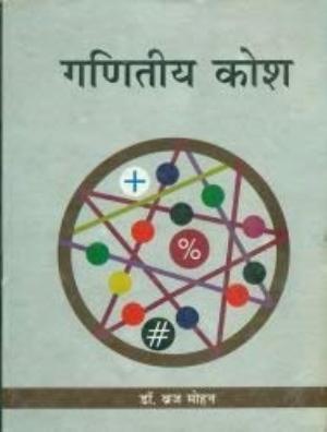 Ganiteeya Kosh