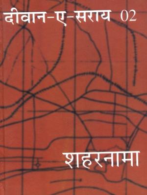 DeewanESarai : Shaharnama