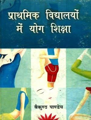 Prathmik Vidyalayon Mein Youg Shiksha