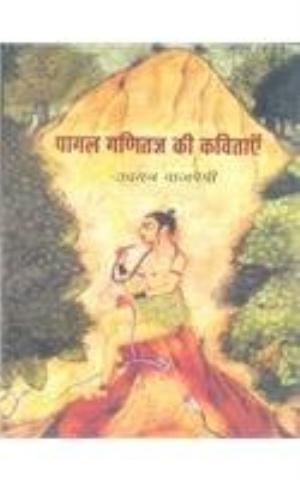 Paagal Ganitagya Ki Kavitayen