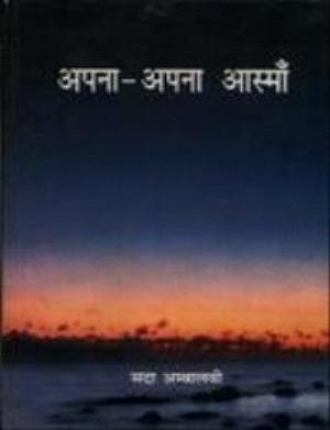 ApnaApna Aasman