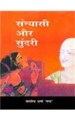 Sanyasi Aur Sundari