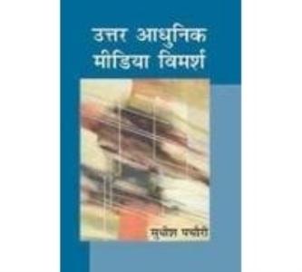 Uttar Adhunik Media Vimarsh