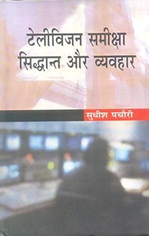 Television Samiksha Siddhant Aur Vyavhar
