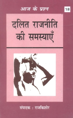 Dalit Rajniti Ki Samasyayen