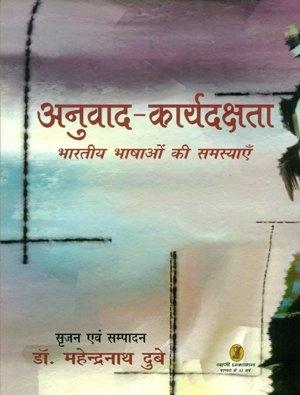 Anuvad Karydakshata:Bhartiya Bhashaon Ki Samasyayen