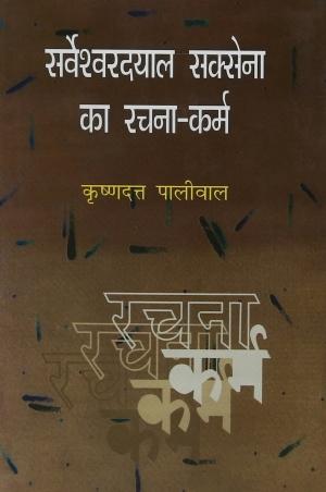 Sarveshwardayal Saxena Ka Rachana Karm
