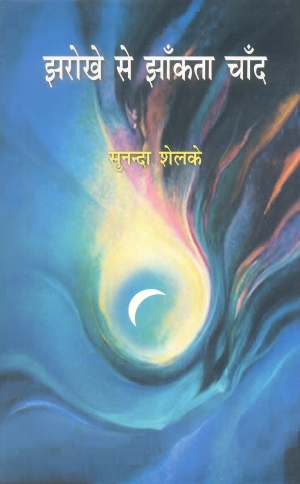 Jharokhe Se Jhankta Chand