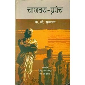 Chanakya Prapanch