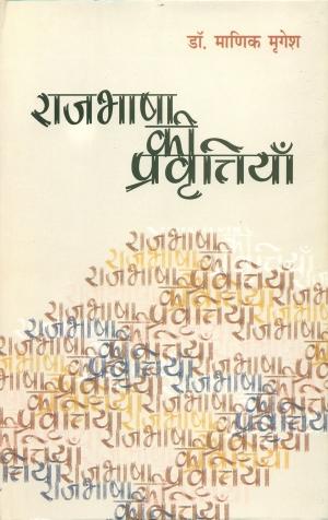 Rajbhasha Ki Pravrittiyan