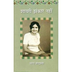 Shayari Jhankaar Nahin