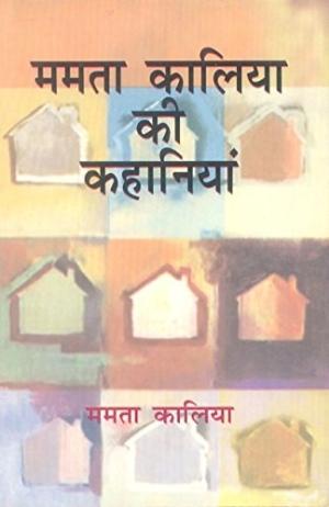 Mamta Kaaliya Ki Kahaniyan 2 (1 to 2 set)