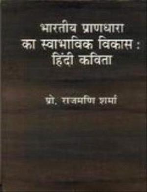 Bharatiya Prandhara Ka Swabhavik Vikas : Hindi Kavita