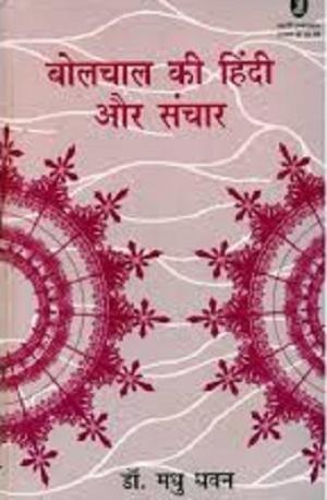 Bolchal Ki Hindi Aur Sanchar