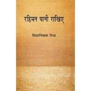 Rahiman Panee Rakhiye