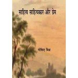 Sahitya,Sahityakar Aur Prem