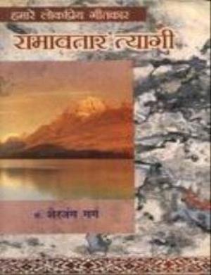 Hamare Lok Priya Geetksar Ramavtar Tyagi