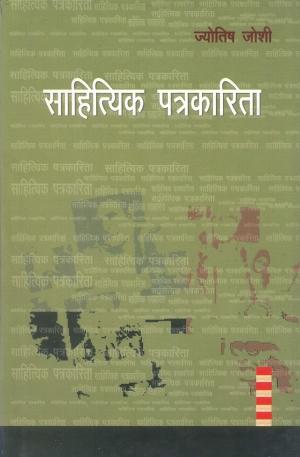 Press Vidhi Evan Abhiwyakti Swatantrya