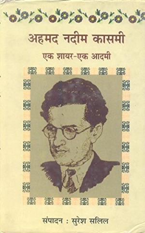Ahmad Nadeem Kasami: Ek ShayarEk Aadami