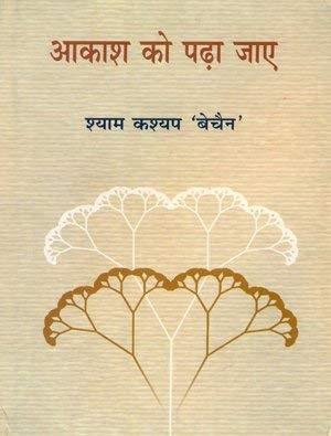 Aakash Ko Padha Jaye