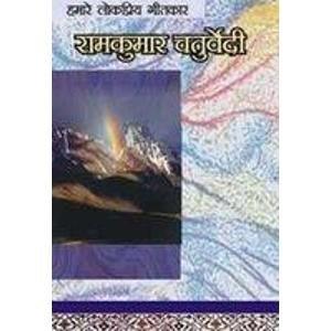 Humare Lok Priya Geetkar Ramkumar Chaturvedi'chachal'