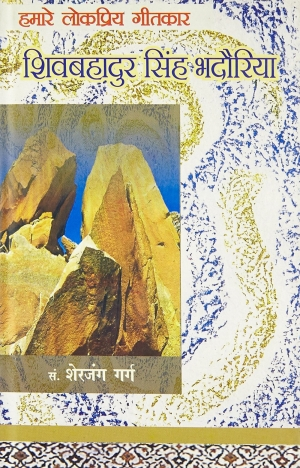 Hamare Lok Priya Geetkar Shiv Bahadur Singh Badauriya